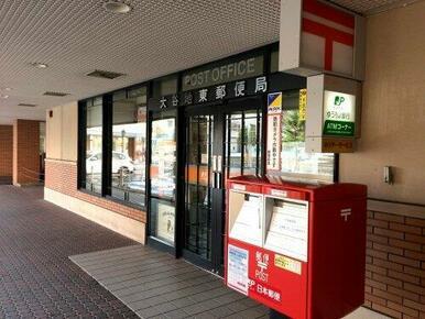 大谷地東郵便局