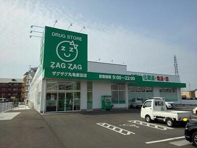 ザグザグ丸亀新田店