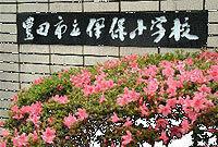 豊田市立伊保小学校