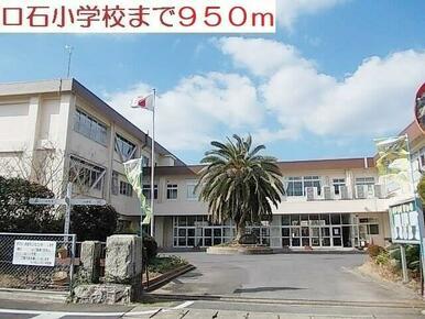口石小学校