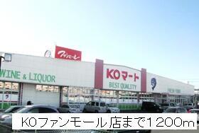 KOファンモール店