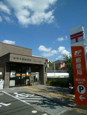 横浜大場郵便局