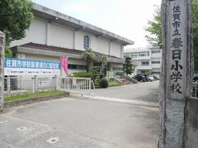 春日小学校