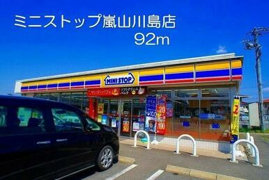 ミニストップ嵐山川島店