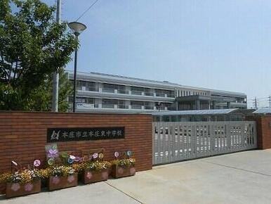 本庄東中学校