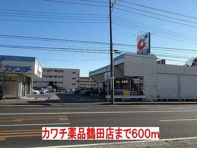 カワチ薬品鶴田店