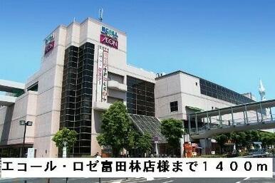 エコール・ロゼ富田林店様