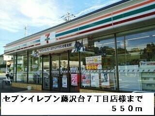 セブンイレブン藤沢台7丁目店様