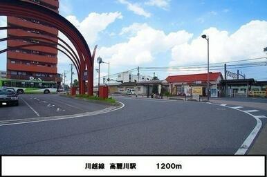 JR高麗川駅
