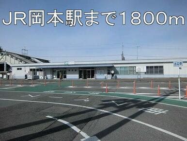 JR岡本駅