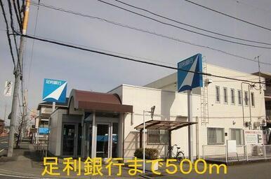 足利銀行岡本支店