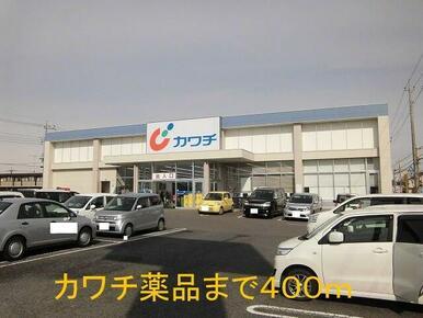 カワチ薬品岡本店
