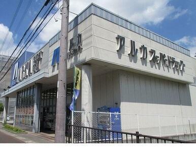 アルカスーパードラッグ篠山店様