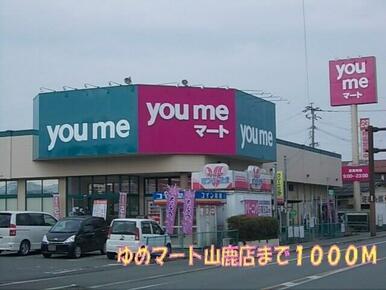 ユメマート