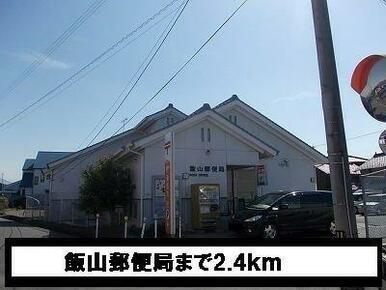 飯山郵便局