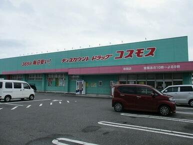コスモス串間店