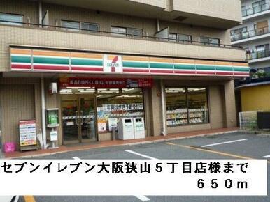 セブンイレブン大阪狭山5丁目様