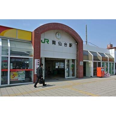 東北本線【南仙台駅】まで車で10分