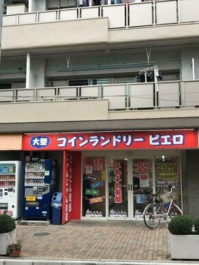 コインランドリー/ピエロ 124号東十条店