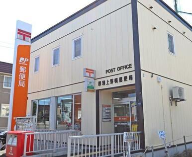 厚別上野幌郵便局