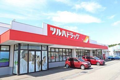 ツルハドラッグ上野幌店