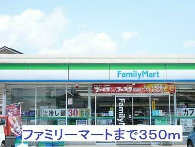 ファミリーマート小林三松中前店