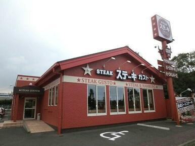 ステ-キガスト足立店