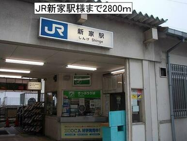 JR新家駅様