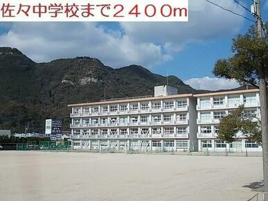 佐々中学校
