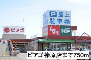 ピアゴ榛原店