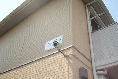 敷地内に防犯カメラ2台設置済☆