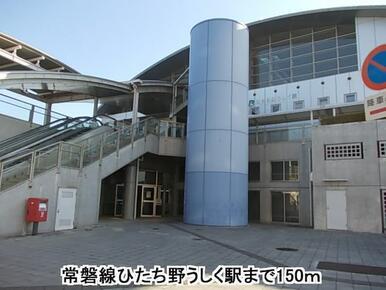 常磐線ひたち野うしく駅