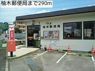 柚木郵便局