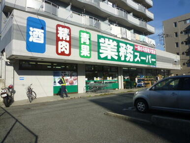 業務スーパーいぶき野店 (09:00-22:00)