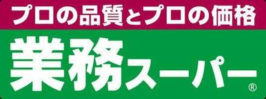 業務スーパー エブリイ高松レインボー店