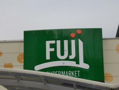 FUJIスーパー