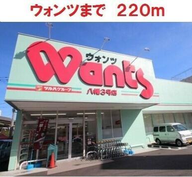 ウォンツ八幡3号店