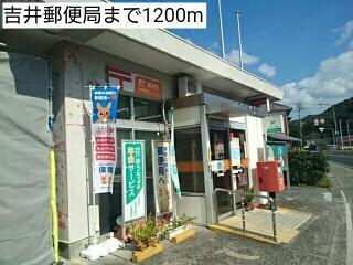 吉井郵便局