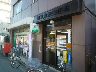 横浜本牧郵便局