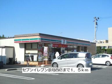 セブンイレブン原町西店