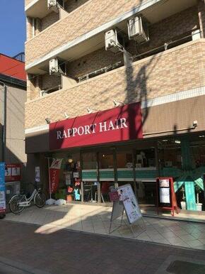 RAPPORT HAIR(ラポールヘア)