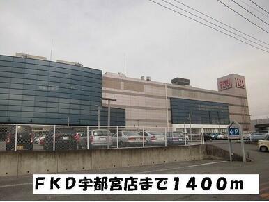 FKD宇都宮店