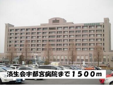 済生会宇都宮病院