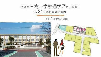 三樹小学校区に新築戸建て登場!! 全24区画の大型開発団地! 前面道路が広く、運転時やお子様にもと