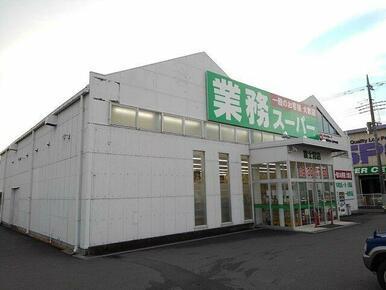 業務スーパー富士宮店まで800m