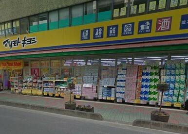 マツモトキヨシ並木店