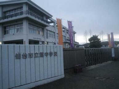 仙台市立館中学校
