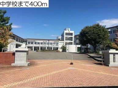 藤ノ木中学校まで400m