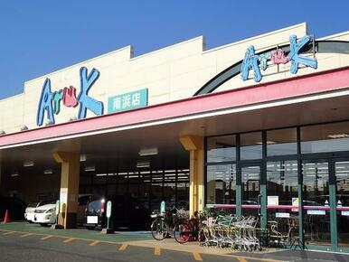 アルク南浜店