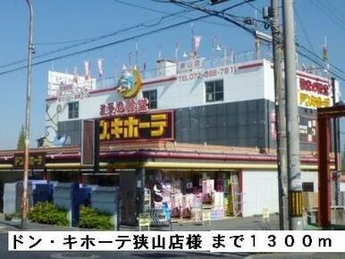 ドン・キホーテ狭山店様